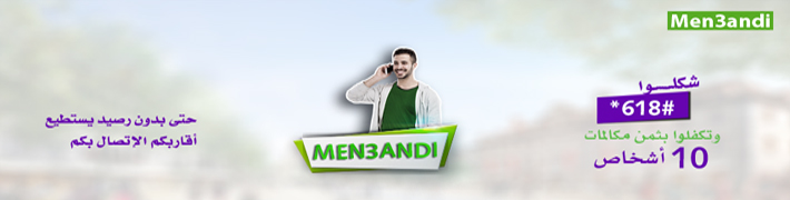 حتي بدون رصيد تستطيع الاتصال في موبيليس  مع خدمة Men3andi